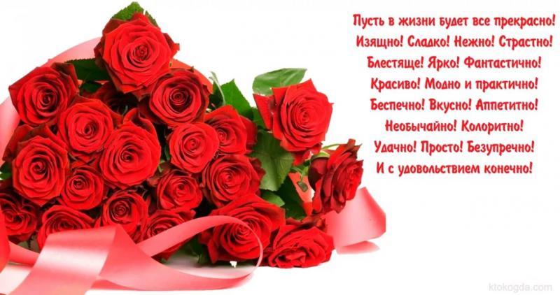 Поздравления с днем рождения девушке вконтакте