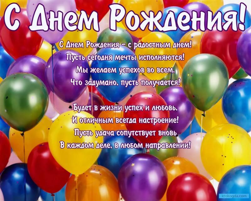 Блог поздравление с днем рождения