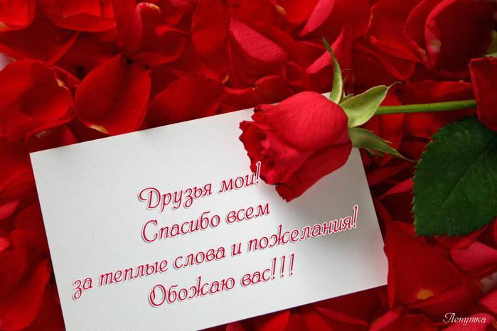 Спасибо мои друзья за поздравления в прозе