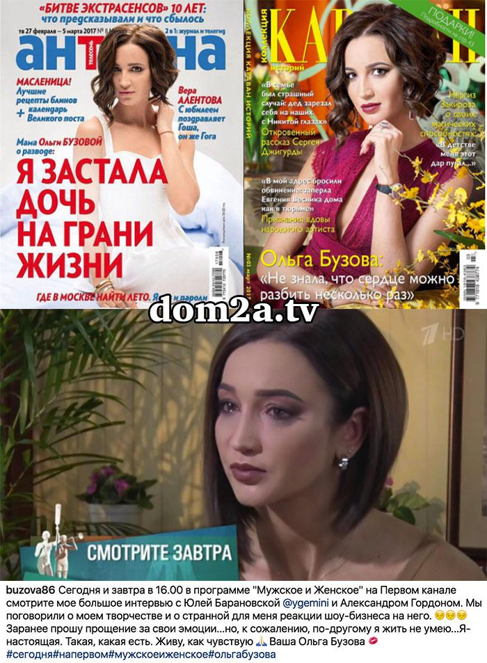 Ольга Бузова Разбитое сердце  7Днейру