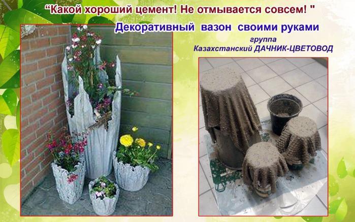 Кашпо для сада из цемента своими руками