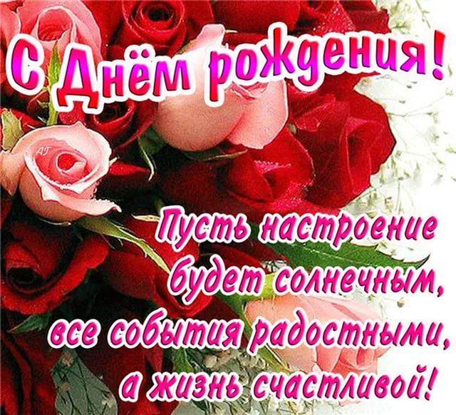 Поздравления с днем рождения написано