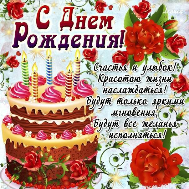 Поздравление главврача с днем рождения