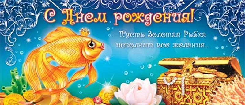 Открытки фруктами, открытки с днем рождения с рыбкой золотой