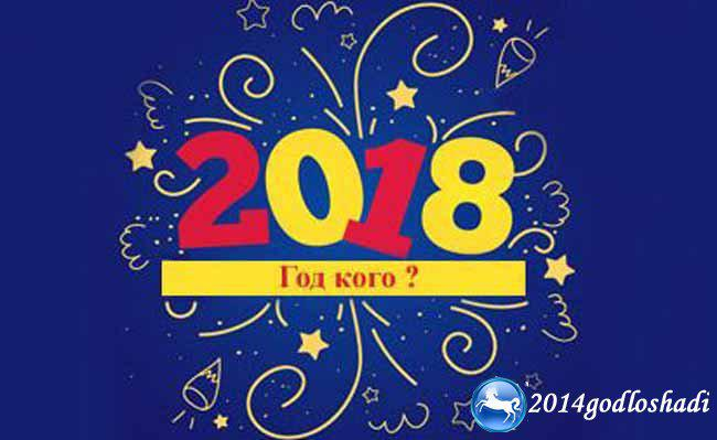 Следующий год кого 2018 по восточному календарю