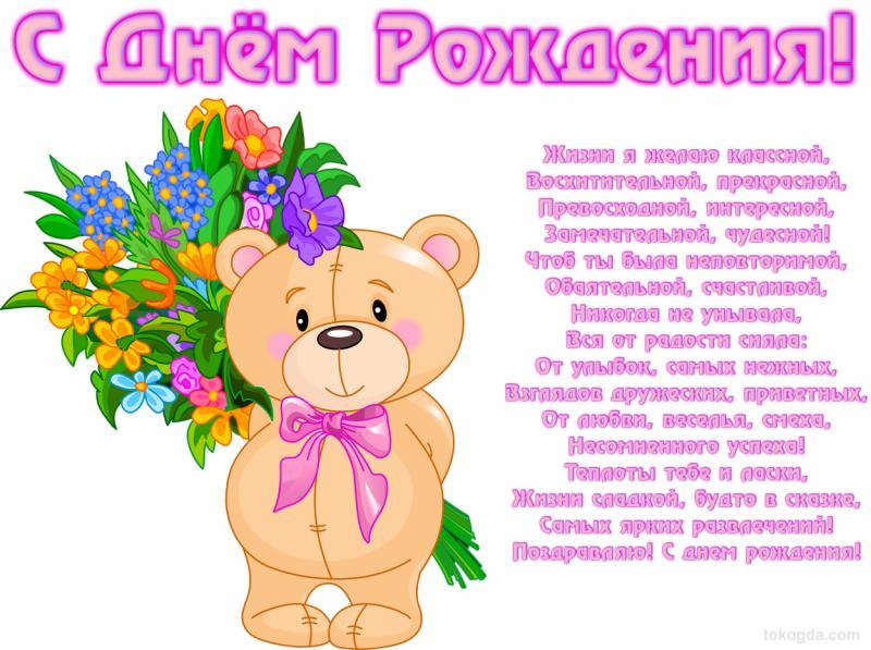 Поздравление с днем рождения в картинках девочек
