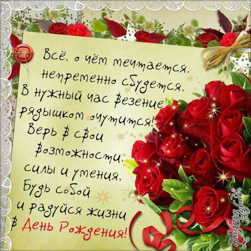 На русском день рождения поздравления
