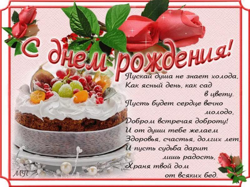 Поздравления с днем рождения парам