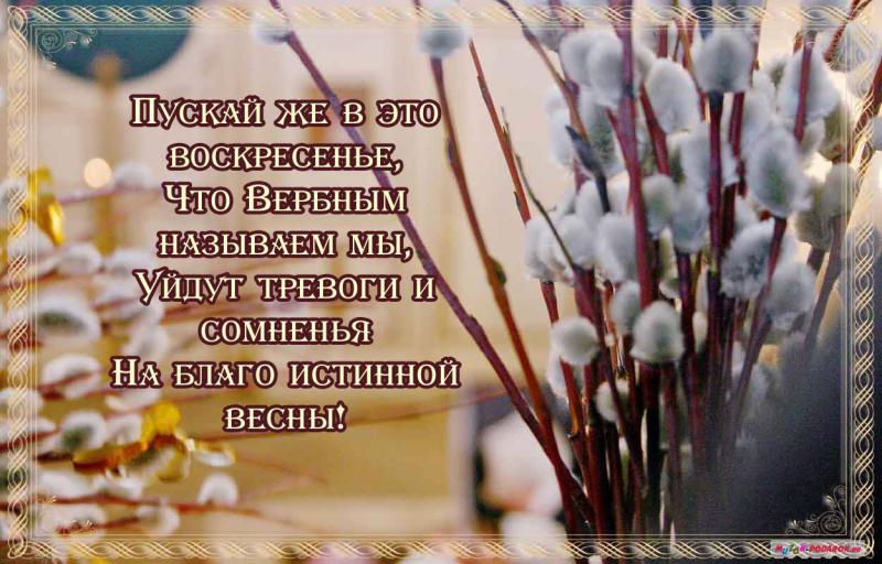 Поздравление в вербное воскресенье в прозе
