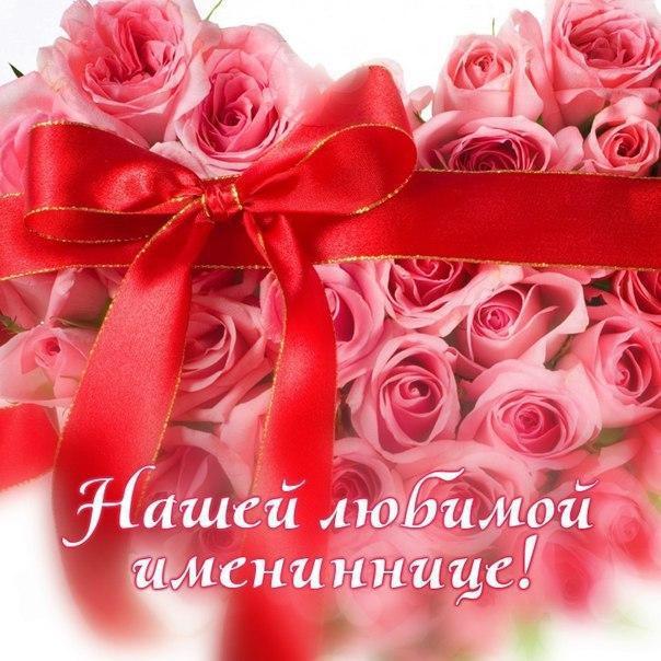 Поздравления с днём рождения маме именинницы