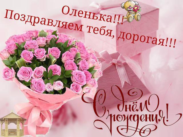 Поздравление с днем рождения оля картинки