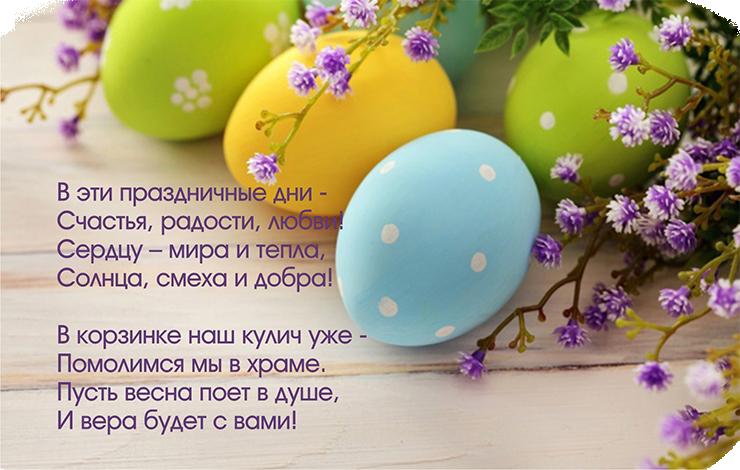 Поздравление с праздником святой пасхи в прозе