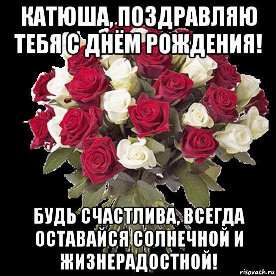 Поздравление на день рождения катюше