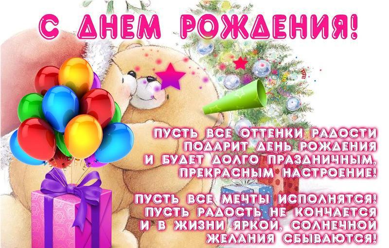 Поздравления с днем рождения детям инвалидам
