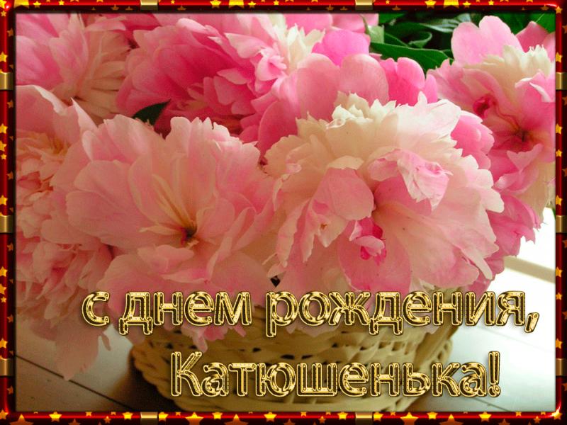 Дни рождения: С Днем Рождения, Катюша!!!