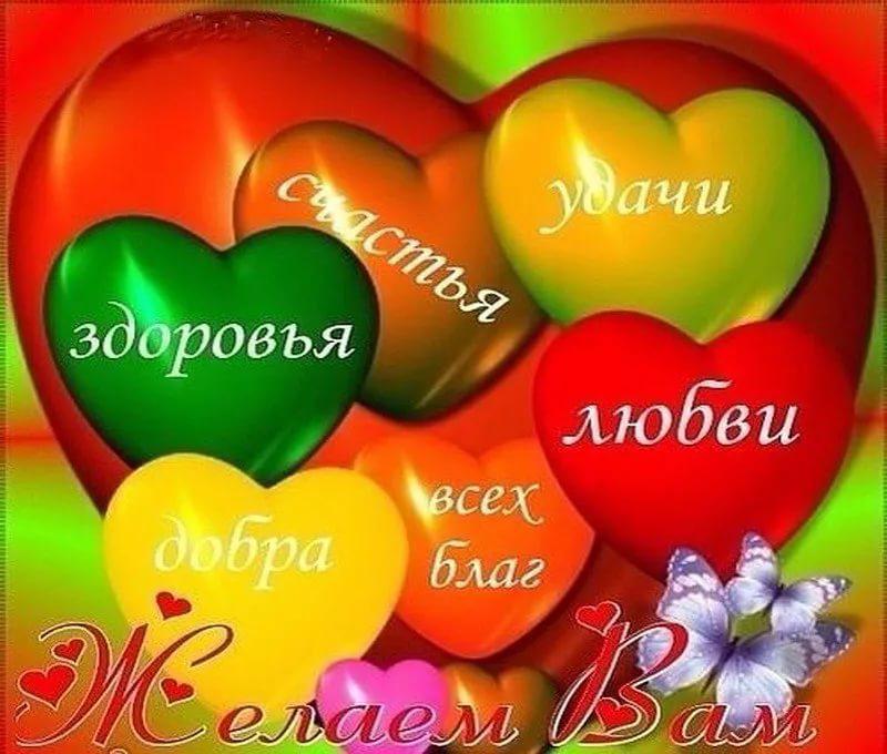 Желаю счастья здоровья любви поздравления