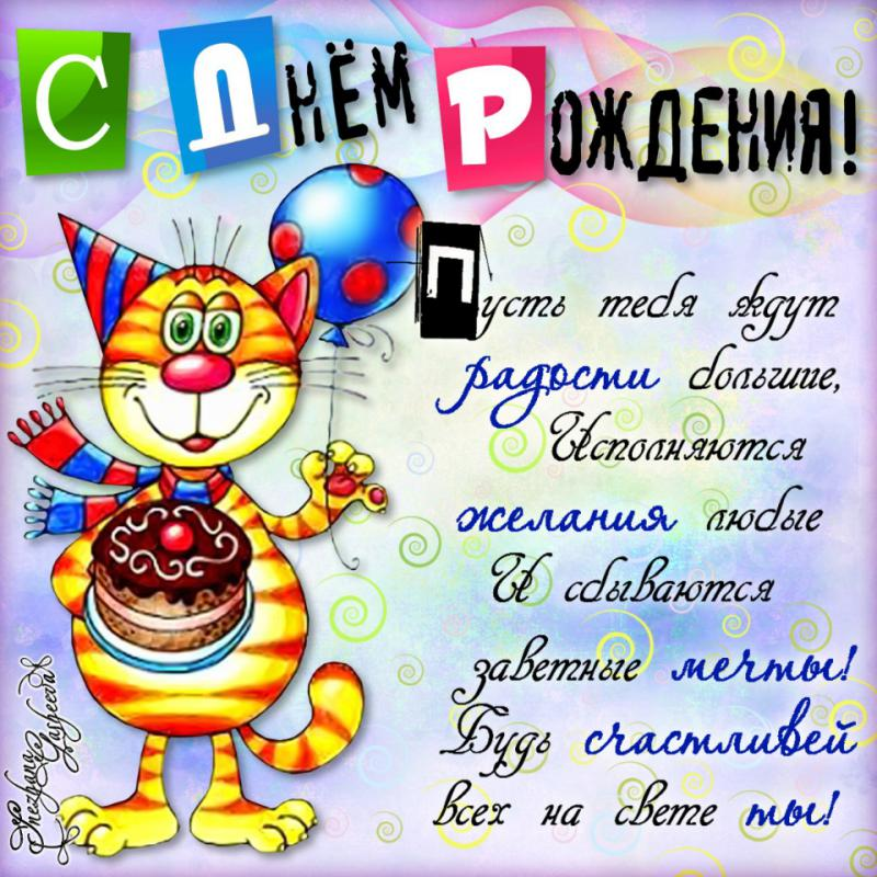 Поздравления с днем рождения в словах смешные