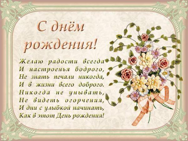 С днем рождения самые короткие поздравления