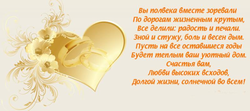 Поздравление с золотой свадьбой от детей и внуков