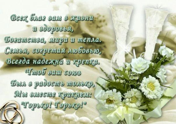 Краткое поздравление с годовщиной свадьбы своими словами 3