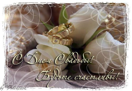 Фото со свадьбой поздравления