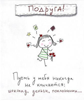 Прикольные открытки подруге на день рождение своими руками