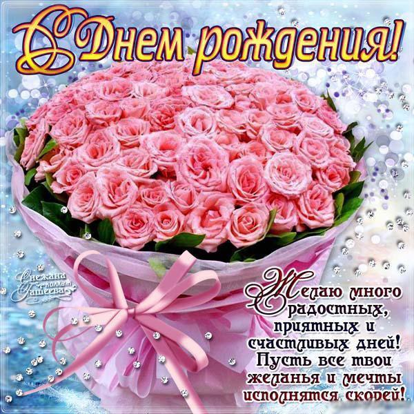 Поздравления с днем рождения женщине майл ру