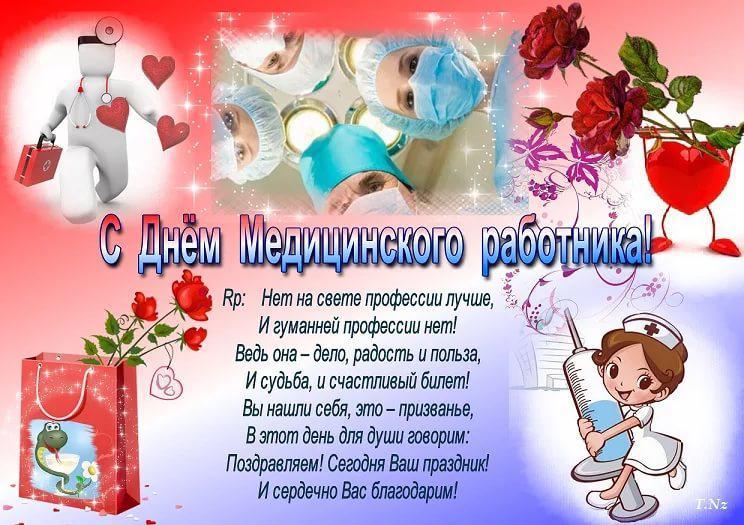 Поздравления судмедэкспертов с днем медицинского работника 35