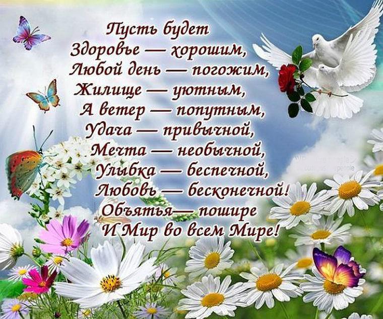 Прекрасные поздравления с днем доброты