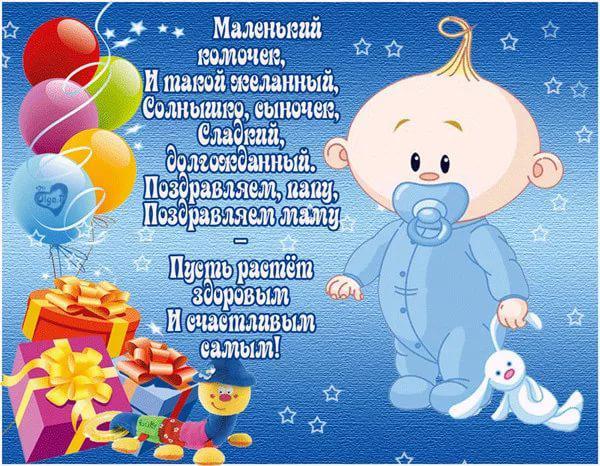 Поздравления с рождением сына 1 год днем рождения