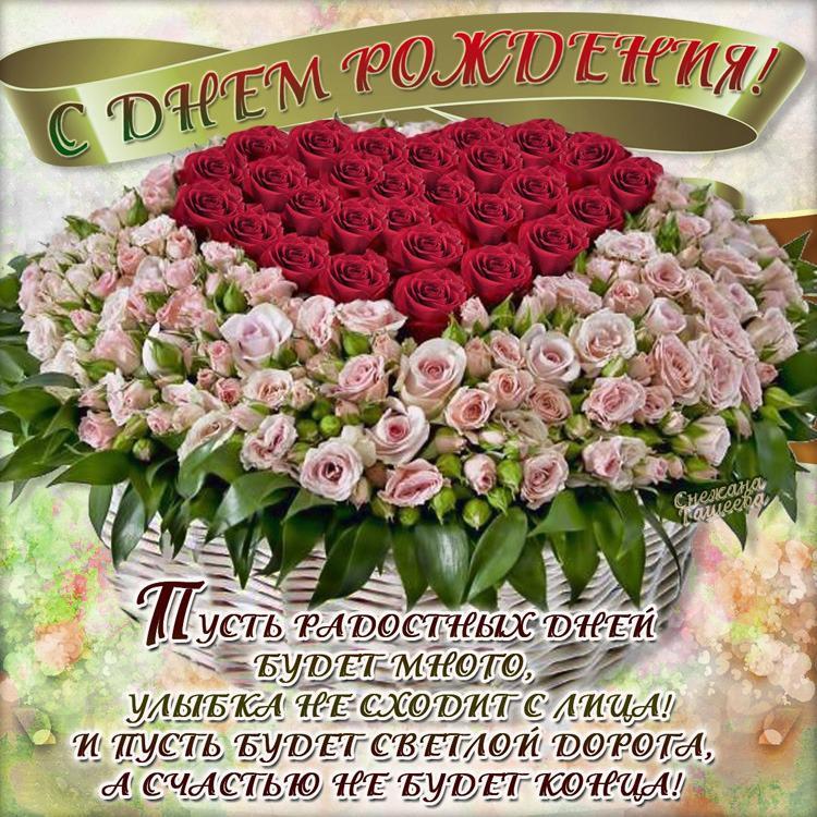 Поздравление с днем рождения тетя роза