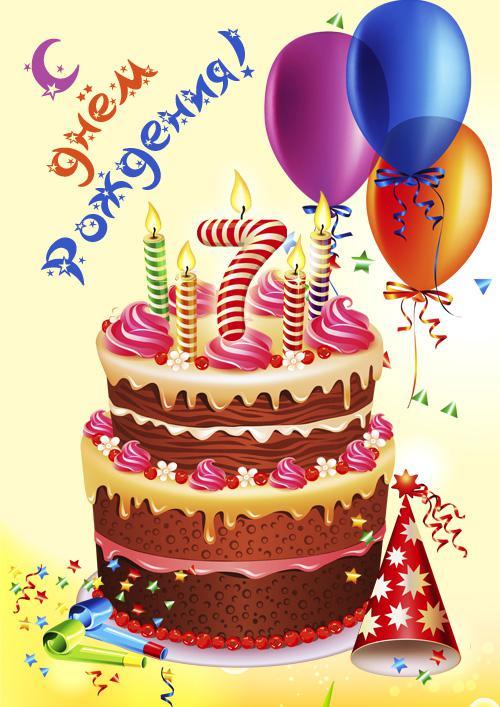 Поздравления с днем рождения для мальчика 7-8 лет