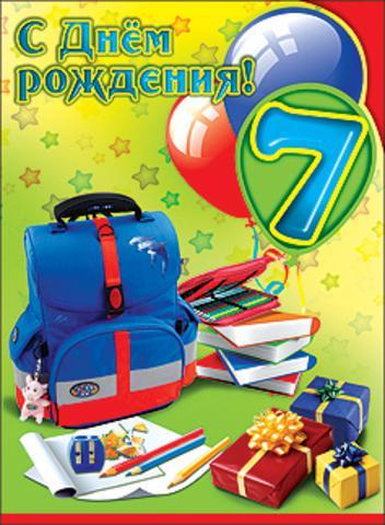 Поздравление с днём рождения 7 лет мальчику