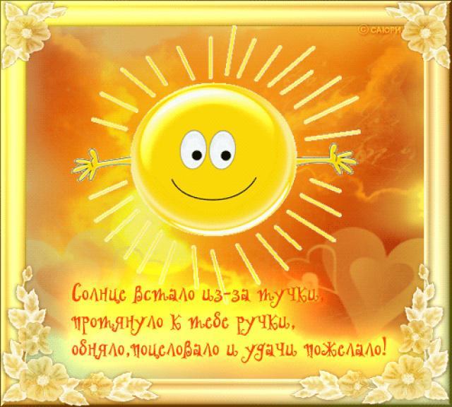 С днем солнца поздравление
