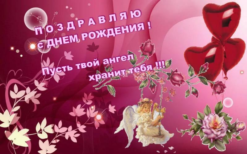 С ДНЕМ РОЖДЕНИЯ!!! 96a76