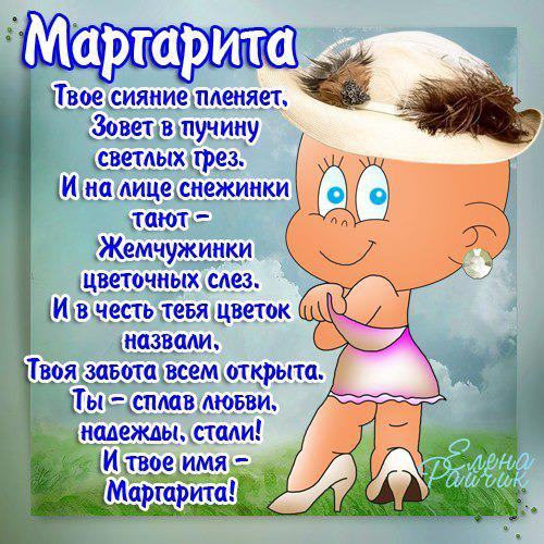 Поздравления с днем рождения маргарита