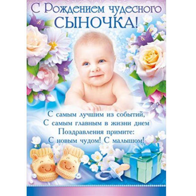 Стихи поздравление снохе с рождением сына