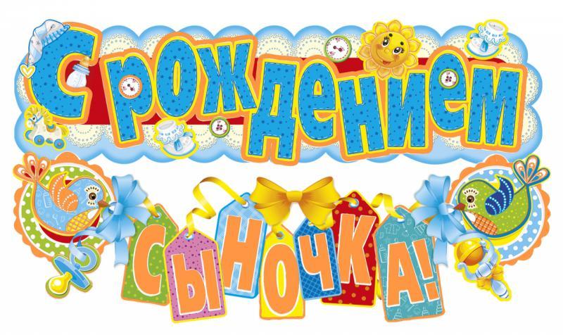 Поздравление с бантиками от малышей