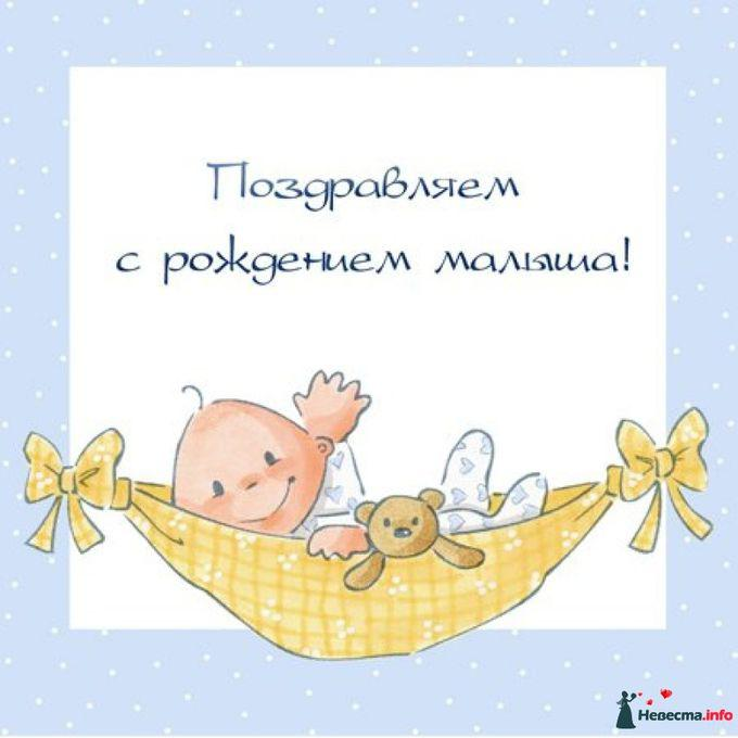 Поздравление с рождение малыша своими словами6