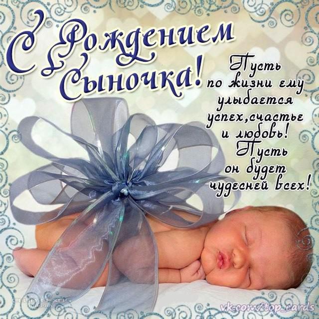 Поздравление маме родившей сына