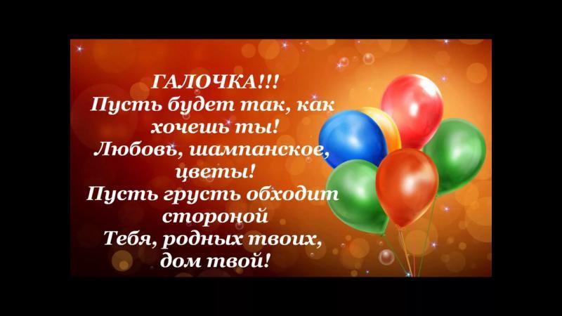 Поздравления с днем рождения галине смс