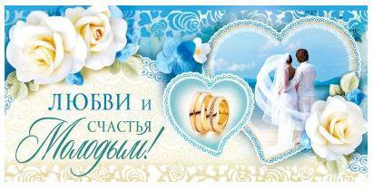 Поздравления на свадьбу счастья здоровья