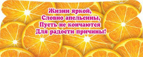 Поздравления апельсин