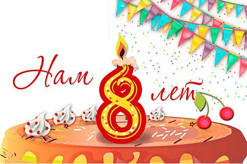С днем рождения поздравления 8 лет картинки, лошадки для