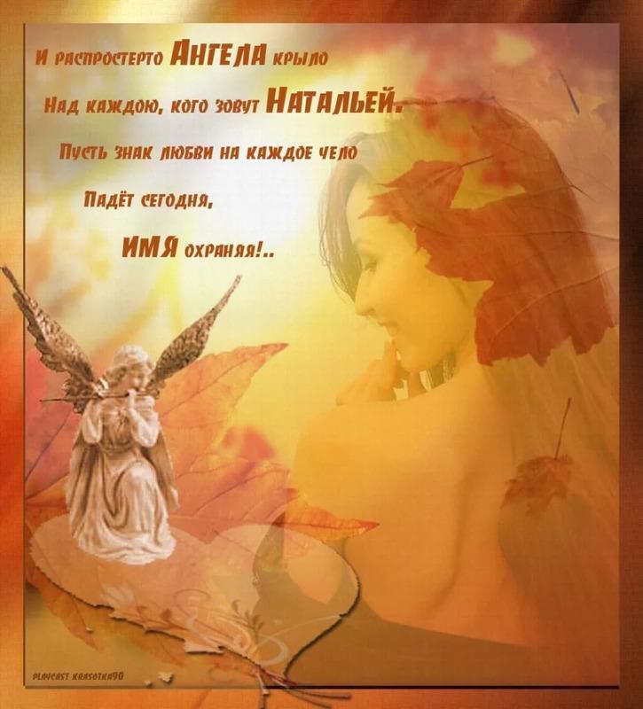 Короткое поздравление наталья с днем ангела