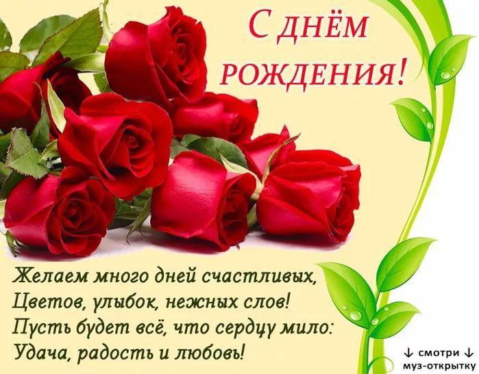 Поздравления с днём рождения желаю счастья
