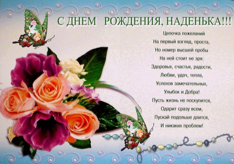 С днём рождения надежда поздравления открытка