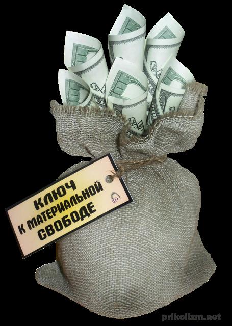 Деньги в мешочке подарок поздравление