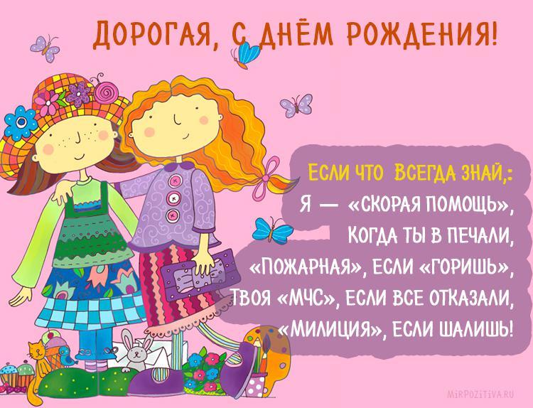 Поздравления днем рождения сестре другу