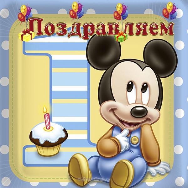 Поздравления с 1 годиком рождения для. мальчика 723